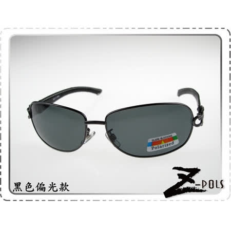 ☆視鼎Z-POLS專業代理新款偏光鏡☆金屬飾板皮革時尚感 復古寬版框皮革設計質感款 寶麗來偏光太陽眼鏡