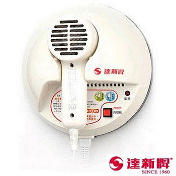 達新牌 掛壁式吹風機(TS-1291)