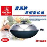 寶馬黑瓷釉不沾雙耳炒鍋40cm JA-A-008-040
