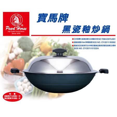 日本寶馬黑瓷釉不沾雙耳炒鍋42cm (JA-A-008-042)