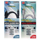 PX大通HDMI 1.2M傳輸線HDMI-1.2MM/HDMI1.2MW