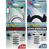 PX大通HDMI 1.5M傳輸線 HDMI-1.5MM/HDMI1.5MW