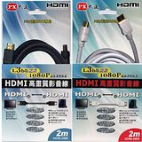 PX大通HDMI 2.0M傳輸線 HDMI-2MM/HDMI-2MW