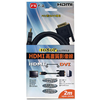PX大通HDMI to DVI 2.0M傳輸線 HDMI-2MMD