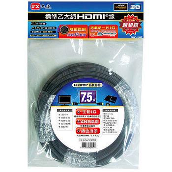 PX大通HDMI7.5M 標準乙太網傳輸線 HDMI-7.5MM
