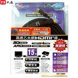 PX大通高速乙太網HDMI 15M傳輸線 HDMI-15MX