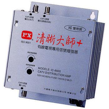 PX大通 有線電視專用強波器 IC-8600