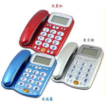 SANYO三洋來電顯示有線電話機 TEL-986