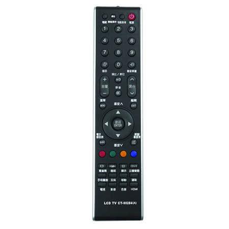 TOSHIBA東芝 液晶電視專用遙控器 CT-90284