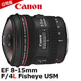 Canon EF 8-15mm f/4L Fisheye USM 魚眼鏡頭 (公司貨)
