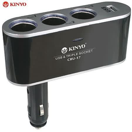KINYO固定桿車用三孔+USB輸出孔擴充點煙器(CRU-17)