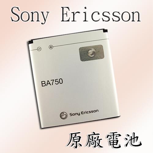 Sony Ericsson BA750  專用手機原廠電池(全新密封包裝) 1500mAh / Xperia ARC