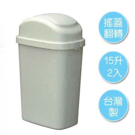 《哈雷慧星》搖蓋式垃圾桶15L(2入)