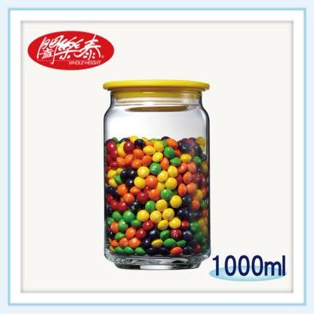 任選《購得樂》真空儲存罐1000ml-黃色