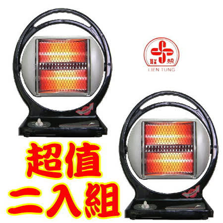 聯統牌 手提式石英管電暖器 LT-663 超值二入組