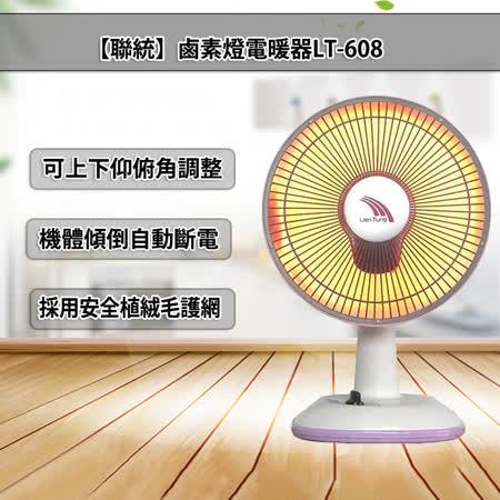 聯統牌 鹵素燈電暖器LT-608