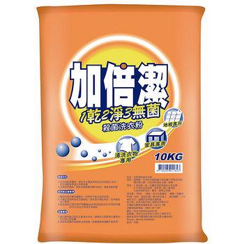 加倍潔殺菌洗衣粉10kg