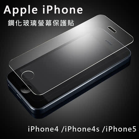 iPhone5/iPhone4s/iPhone4保護貼 鋼化玻璃螢幕保護貼 贈手機殼
