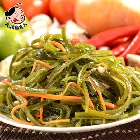 《大嬸婆》輕食開胃菜-海帶絲(200g)-任選