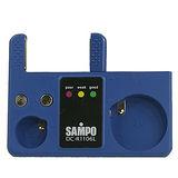 聲寶多功能電池檢測器(2入)DC-R1106L