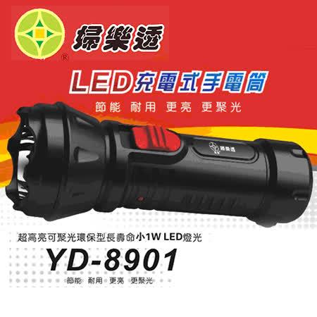 婦樂透 充電式超高亮可聚光環保型LED燈光手電筒-YD-8901