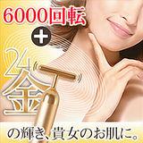 【BEAUTYBAR】24K純金高速按摩防水美顏器