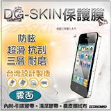 [頂級技術、台灣製造] 保護膜 霧面~耐磨.抗刮.超滑.防眩 三層式 防指紋 HTC EVO 3D 首款裸視手機螢幕保護貼