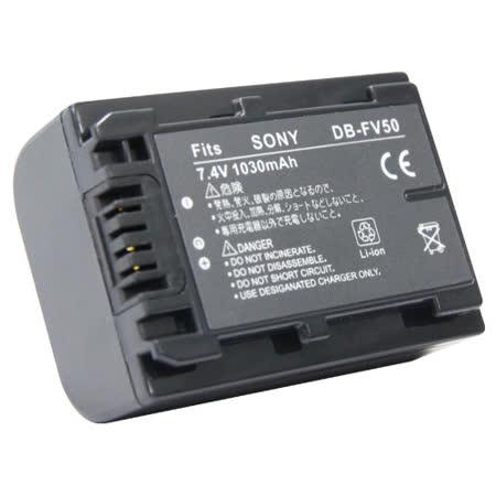 【Kamera】佳美能 For Sony NP-FV50 攝影機鋰電池