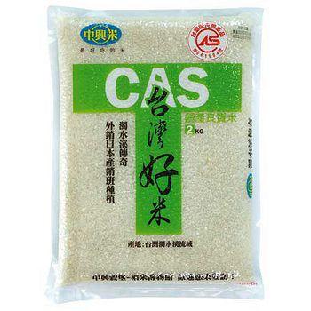 中興米CAS台灣好米2kg