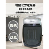 限量特售↘NORTHERN北方-陶瓷電暖器(PTC1180)