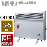 NORTHERN北方-第二代對流式電暖器-房間/浴室兩用(CH1001)