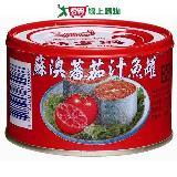 新宜興鯖魚-紅罐220g*3罐