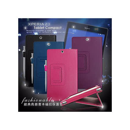 索尼SONY Xperia Z3 Tablet Compact 8吋 經典商務書本式 磁扣支架保護套SGP612 SGP641