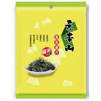 元本山麻油海苔細片55g