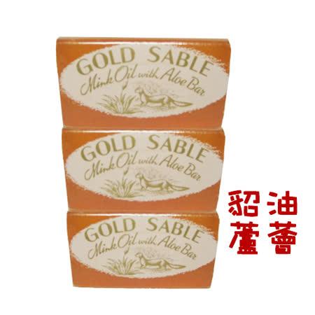 法國GOLD SABLE貂油蘆薈皂3.5oz/100g (三入一組)