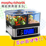 英國Morphy Richards萬能蒸煮器