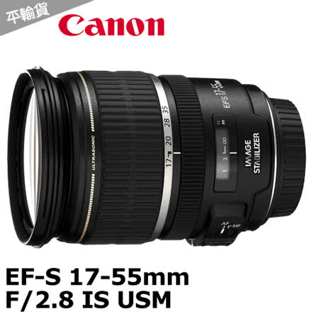 Canon EF-S 17-55mm F2.8 IS USM 鏡頭(平輸).-加送保護鏡(77)+拭鏡筆