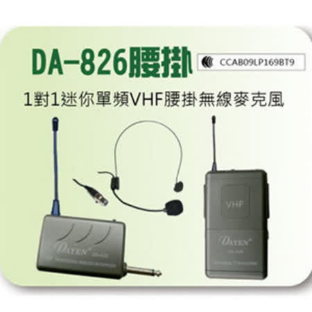 【DAYEN】迷你超高頻腰掛麥克風(DA-826)