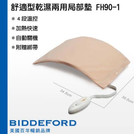 [BIDDEFORD]舒適型局部墊 FH-90