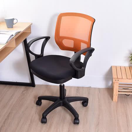卡農透氣網背辦公椅/電腦椅(可選色)