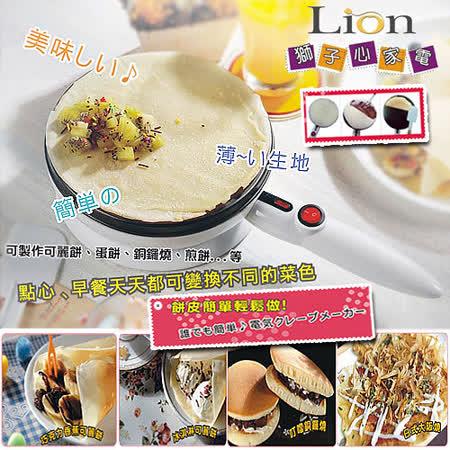 (週末限量↘下殺)獅子心Lion-百變可麗餅機LKP-115
