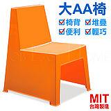 《大皇后》AA彩色休閒椅(3入)