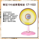 華冠 10吋鹵素電暖器 CT-1022