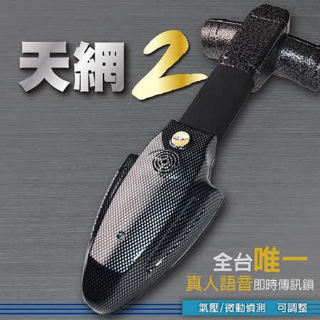 天網2號-雙向語音汽車防盜傳訊鎖《加贈 貓熊竹炭護腰墊》