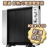德國嘉儀HELLER-即熱式電膜電暖器KEY110