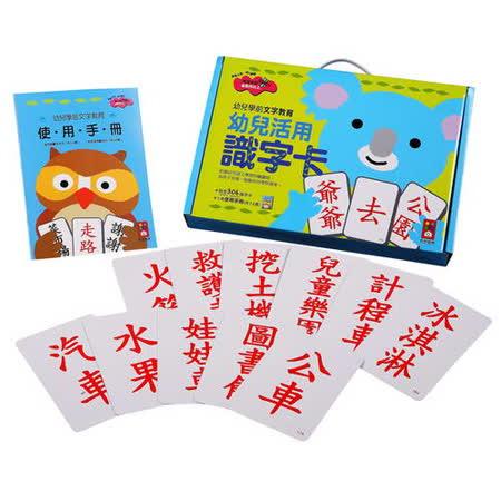 幼兒活用識字卡(紅色)-幼兒學前教育系列(購物車)