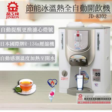 【晶工牌】節能環保冰溫熱開飲機 JD-8302