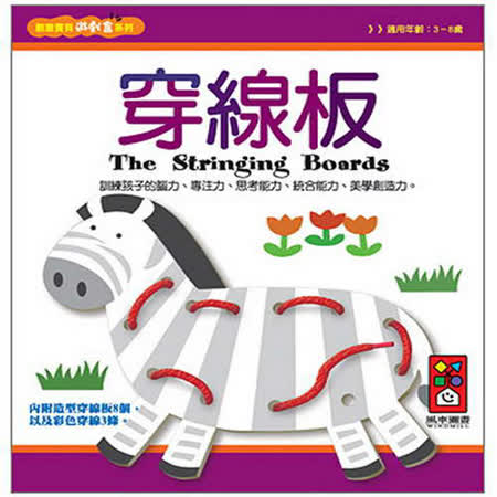 穿線板-創意寶貝遊戲盒(購物車)