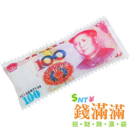 【JoyLife】錢滿滿可重複防霉除濕袋~人民幣80克