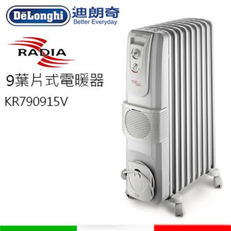 DeLonghi迪朗奇 熱對流暖風電暖器(9片)  KR790915V